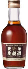 リキュール 琥珀生姜酒 200ml瓶 1ケース単位24本入り 養命酒製造 送料無料