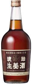 リキュール 琥珀生姜酒 700ml瓶 1本単位 養命酒製造