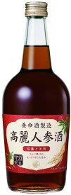 リキュール 高麗人参酒 700ml瓶 1本単位 養命酒製造