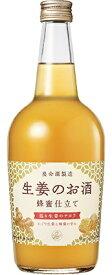 リキュール 生姜のお酒 700ml瓶 1本単位 養命酒製造