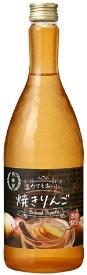リキュール 月桂冠 温めてもおいしい焼きりんご 720ml瓶 1ケース単位12本入り 月桂冠 送料無料