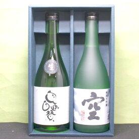 プレゼント ギフト 清酒 純米大吟醸 蓬莱泉 空 自画自賛と空 720ml2本詰合せ 自讃の空 じさんのそらセット 日本酒 贈り物