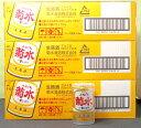 3ケース特売 菊水ふなぐち一番搾り 200ml缶×90本=3ケース 生原酒 菊水酒造