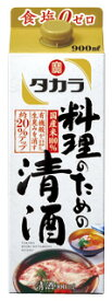 ギフト プレゼント 父の日 家飲み ギフト プレゼント 父の日 家飲み 北海道 沖縄と周辺離島は除く。ヤマト運輸 料理のための清酒 900mlパック 清酒 宝酒造