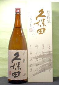 訳あり 限定 飲み比べ 久保田 30周年記念純米大吟醸古酒 ・久保田千寿 1.8L2本飲み比べセット 30周年ボトルは2016年3月品です。 千寿は新品です
