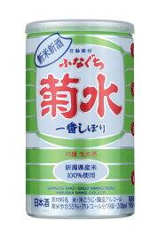 菊水 新米新酒 ふなぐち一番搾り吟醸 200ml缶×30本=1ケース 吟醸生原酒 菊水酒造