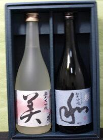 限定 蓬莱泉純米大吟醸美と和のセット 美 と 和 720ml2本詰合せ 美との和セット 日本酒 贈り物