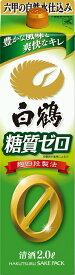 プレゼント ギフト 清酒 日本酒 普通酒 白鶴 糖質ゼロ サケパック 2L 1本 清酒 白鶴酒造 兵庫県