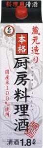 6本まで送料1梱包分 ギフト プレゼント お中元 大関 厨房料理酒 1.8Lパック1本 清酒 大関
