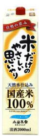 2ケース12本単位 米だけの酒 米だけの やさしいおもいやり 2Lパック12本 純米酒 埼玉県 小山本家酒造