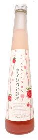 スパークリング日本酒 ちょびっと乾杯 イチゴ 300ml ぷちしゅわイチゴ酒 日本酒 贈り物 花の舞酒造 静岡県