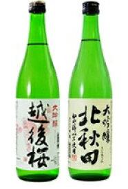 大吟醸ギフト 北秋田大吟醸(きたあきただいぎんじょう) 越後桜大吟醸(えちござくらだいぎんじょう) 各720ML×2本 飲み比べセット プレゼント 日本酒 贈り物 送料無料