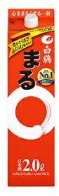 プレゼン ギフト 清酒 日本酒 白鶴 まる サケパック 2L 1本 普通酒 白鶴酒造 兵庫県