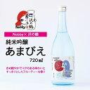 ギフト プレゼント お中元 清酒 日本酒 純米吟醸 あまびえ 720ml瓶 1本 兵庫県 沢の鶴