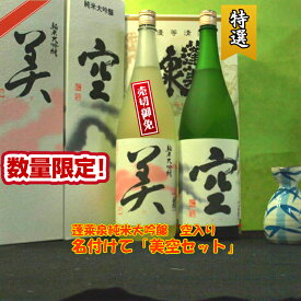 在庫僅か 超限定 蓬莱泉 純米大吟醸 空 美と空 1.8L2本詰合せ 美空みそらセット