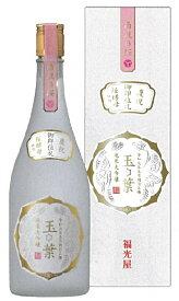数量限定 日本酒 玉葉 純米大吟醸 南殿の桜(ぎょくよう なでんのさくら) 慶祝 御即位礼 桜酵母仕込 720瓶 1本 化粧箱入り 石川県 福光屋
