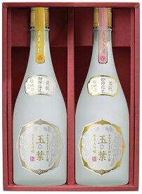 数量限定 日本酒セット 玉葉 純米大吟醸 南殿セット GN-50 慶祝 御即位礼 720瓶2本入り 1セット 化粧箱入り 石川県 福光屋 送料無料