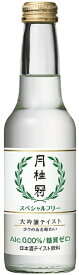 清酒 ノンアルコール清酒 アルコール0.00% 月桂冠 スペシャルフリー 245ml瓶 2ケース単位24本入り 月桂冠 送料無料