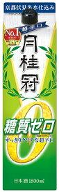 2ケース単位 月桂冠糖質ゼロ1.8Lパック ×12本=2ケース 清酒 京都府 月桂冠
