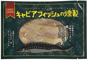 蔵元直送 代金引換不可 食品 燻製肉 キャビアフィッシュの燻製 50g 10袋単位 宮崎県 井上酒造
