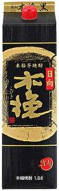 芋焼酎 20°日向木挽 黒 1.8Lパック 1本単位 宮崎県 雲海酒造