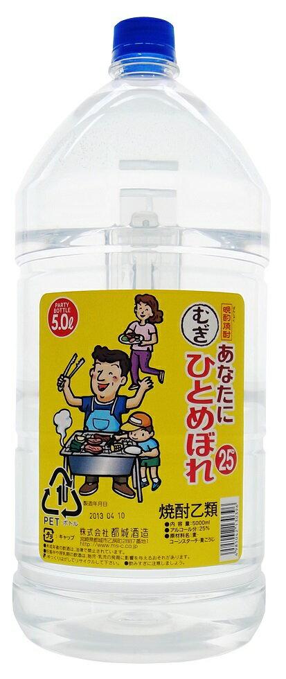 1ケース単位麦焼酎25°あなたにひとめぼれ 麦5Lエコペット1ケース4本入メーカー宮崎県:都城酒造(株)