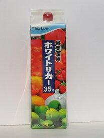 果実酒 焼酎 甲類焼酎 ホワイトリカー 梅 果実酒 トドロキ 35度 ホワイトリカー 1.8L パック 12本 愛知県 轟醸造