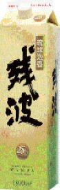 1回のご注文で6本まで ギフト プレゼント 6本まで送料1梱包分 北海道、沖縄と周辺離島は除く。ヤマト運輸 25°残波ホワイト 1.8Lパック ザンシロ 泡盛 沖縄県 有比嘉酒造 増税