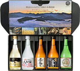 神楽酒造 飲み比べセット KAG300−5A 300ml瓶×各1本セット 焼酎 ギフト 宮崎県