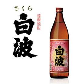 ギフト プレゼントヤマト運輸 25度さくら白波900ml瓶箱なし 4本 鹿児島県 薩摩酒造