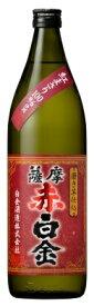 限定品 赤霧島に匹敵 25°薩摩 赤白金 さつまあかしろがね 900ml瓶4本単位 赤芋仕込 鹿児島県 白金酒造
