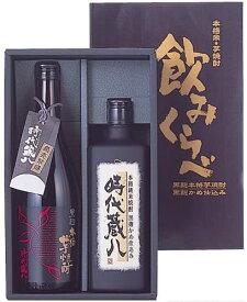 ギフト プレゼント 家飲み 家呑み 堤酒造 飲み比べセット TNS-300 720ML 瓶 2本 時代蔵八 芋と米 1セット単位 熊本県 堤酒造 送料無料