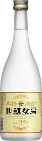 麦焼酎 本格麦焼酎 世話女房 720ml 瓶 25度 1本 白鶴酒造