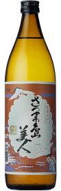芋焼酎 さつま島美人 25度 900ml瓶 4本 鹿児島県 長島研醸 送料無料 増税