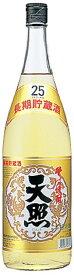 ギフト プレゼント 6本まで送料1本分 北海道、沖縄と周辺離島は除く。ヤマト運輸 25度 天照てんしょう長期貯蔵酒 1.8L瓶 そば焼酎 宮崎県 神楽酒造 増税