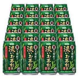 ギフト プレゼント 父の日 家飲み スピリッツ 缶チューハイ タカラ 宝焼酎の濃いお茶割り 335ml缶 2ケース48本入り 宝酒造 送料無料
