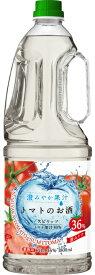 ギフト プレゼント ハロウィン 家飲み スピリッツ 澄みやか果汁 トマトのお酒 36度 1.8Lペット 1本 合同酒精