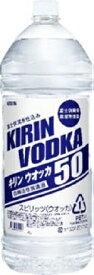 キリン ウォッカ 50% 4000mlペット 2本 キリンビール(株)