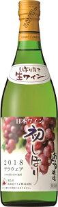 おたるワイン ギフト プレゼント  日本のワイン 北海道ワイン 2018年 おたる初しぼり デラウェア白 720ml 日本・北海道小樽市 やや甘口