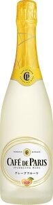 ギフト プレゼント フルーツスパークリングワイン カフェドパリ グレープフルーツ 白750ml フランス やや甘口