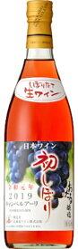 おたるワイン 北海道ワイン 2019年 おたる初しぼり キャンベルアーリ・ロゼ 720ml瓶 1本 日本・北海道小樽市 やや甘口