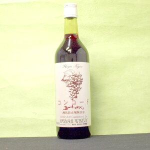 12本まで送料1本分 (ただし北海道 沖縄および周辺離島は除きます。) 日本のワイン 「五一わいん 酸化防止剤無添加 コンコード赤 720ml【林農園】」 (日本・長野県塩尻市) やや甘口
