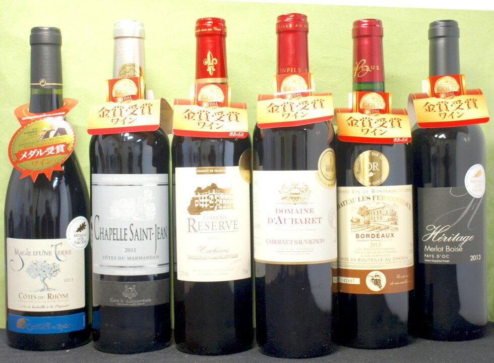 【送料無料!】(ただし北海道、沖縄、離島地域は除きます。佐川急便指定です。)金賞ワイン「金賞受賞ワイン飲み比べ6本セット」(赤)750ML×6(フランス)
