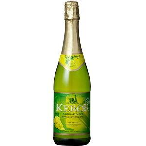 ノンアルコール スパークリングワイン ギフト プレゼント 家飲み 家呑み ケロー フレンチスパークリング ホワイトグレープ 750ml瓶1本 フランス 甘口 輸入者 重松貿易
