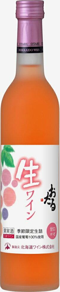 【おたるワイン】12本まで送料1本分(ただし北海道、沖縄、離島地域は除きます。配送は佐川急便指定です。)「北海道ワイン2016年おたる生ワインロゼ(ロゼ・甘口)500ml」(日本・北海道小樽市)