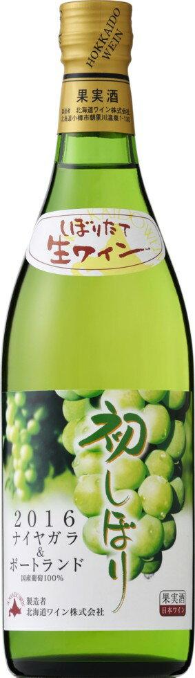 【新入荷!】【おたるワイン】(ただし北海道、沖縄、離島地域は除きます。配送は佐川急便指定です。)日本のワイン「北海道ワイン2016年おたる初しぼりナイヤガラ&ポートランド白720ml」(日本・北海道小樽市)甘口