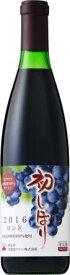 新発売 おたるワイン ギフト プレゼント 北海道ワイン 2016年 おたる初しぼりロンド赤 赤・辛口 720ml 日本・北海道小樽市
