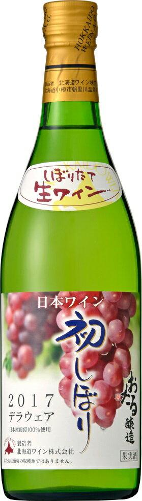 【おたるワイン】12本まで送料1本分(ただし北海道、沖縄、離島地域は除きます。配送は佐川急便指定です。)日本のワイン「北海道ワイン2017年おたる初しぼりデラウェア白720ml」(日本・北海道小樽市)やや甘口