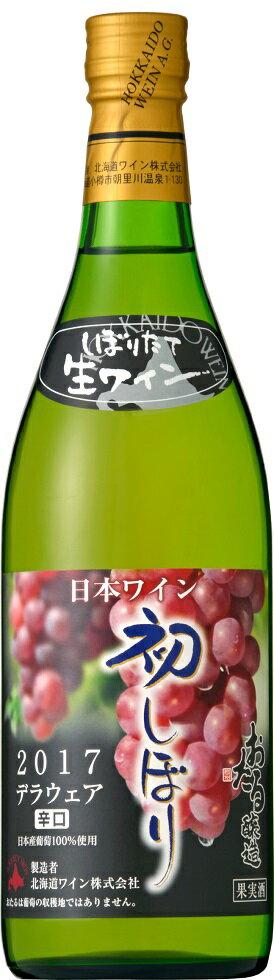 【おたるワイン】12本まで送料1本分(ただし北海道、沖縄、離島地域は除きます。配送は佐川急便指定です。)日本のワイン「北海道ワイン2017年おたる初しぼりデラウェア白辛口720ml」(日本・北海道小樽市)