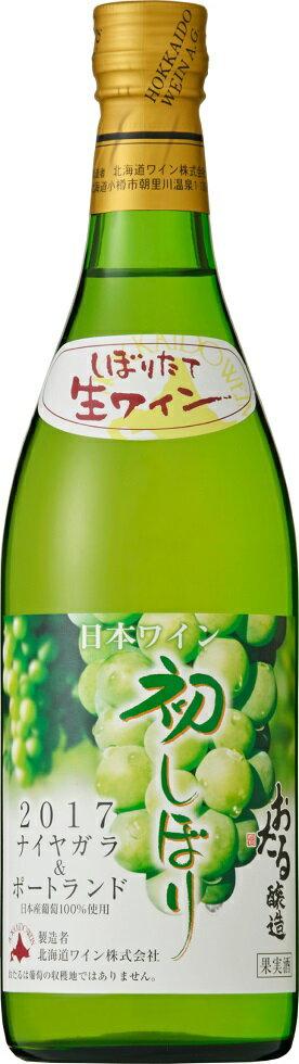 【新入荷!】【おたるワイン】(ただし北海道、沖縄、離島地域は除きます。配送は佐川急便指定です。)日本のワイン「北海道ワイン2017年おたる初しぼりナイヤガラ&ポートランド白720ml」(日本・北海道小樽市)甘口